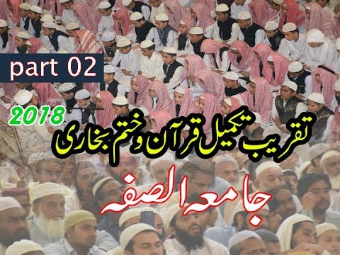 Taqreeb E Khatme Bukhari Jamia Suffah 2018 Part 2