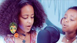 Ethiopian Music : Amen አሜን የህፃናት ህብረት (አባይ ተገደበ) - New Ethiopian Music 2021(Official Video)
