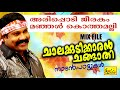 Kalabhavan Mani Hits | Chalakkudikkaran Changathi | Latest Malayalam Nadanpattukal