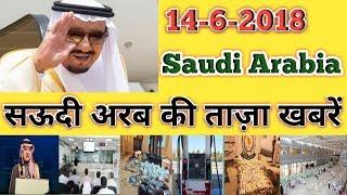 (14-6-2018)Saudi Arabia Letest News Updates Hindi Urdu..By Socho Jano Yaara
