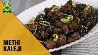 Absolutely delicious recipe of Methi Kaleji |Mehboob