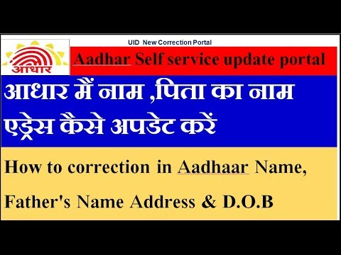 How to correction in Aadhaar Name, Father's Name Address & D.O.B  Through UID New Portal