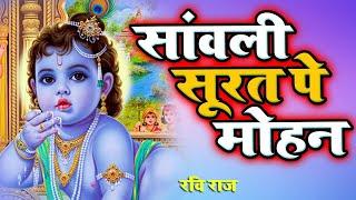 इस भजन की पहली लाइन ने इसे सुपरहिट बना दिया || Latest Krishna Bhajan 2020 || Ravi Raj