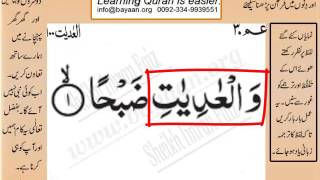 Surah 100 Al-'Adiyah Quran in urdu word by word translation easy Learning