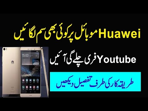 Huawei Mobile Communication Offer Best Technology Latest model Check details