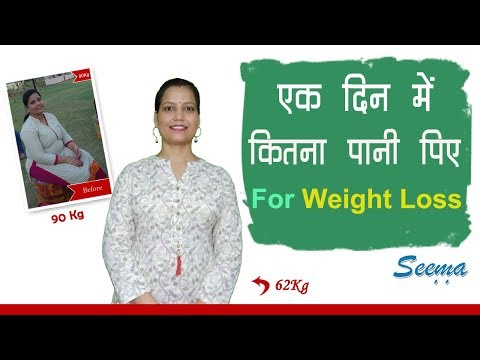 How Much Water for Weight Loss - When to Drink – By Seema [Hindi]
