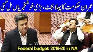 Federal Budget 2019-20 | Part 2 | 11 June 2019 | Dunya News