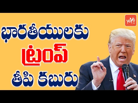 భారతీయులకు ట్రంప్ తీపి కబురు! EB-5 Visa -s Good News For Indian NRI! | YOYO TV Channel