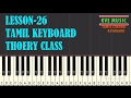 LESSSON 26   TAMIL KEYBOARD THOERY CLASS   SCALE   KVE MUSIC