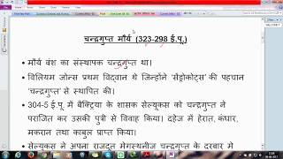 Download मौर्य वंश - इतिहास (Maurya Dynesty - History) | SSC CGL Tier I | Uacademy Video