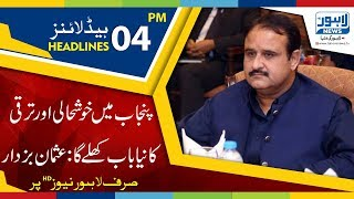 04 PM Headlines Lahore News HD – 16 October 2018