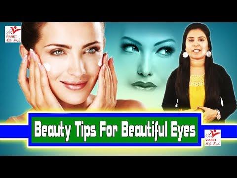 नेचुरली छोटी आँखों को करे सुंदर और आकर्षक#Beauty Tips For Beautiful Eyes#Bright & Shiny Eye Care Tip