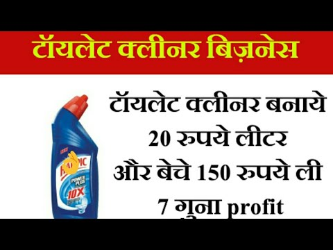 Toilet cleaner making business low cost