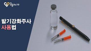 [비뇨기과] 발기강화주사 사용법