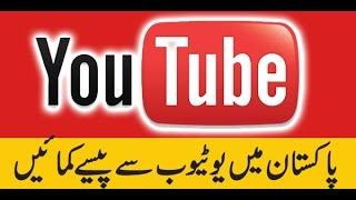 How to Make Money on YouTube part 1 [Urdu Hindi] 2018