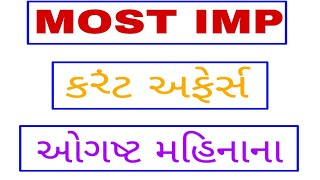 21 SEPTEMBER DAILY CURRENT AFFAIRS IN GUJARATI #99#SOLUTIONCLASSES