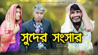 সুদের সংসার | Bangla Funny Video | Family Entertainment bd | Desi Cid Funny Video