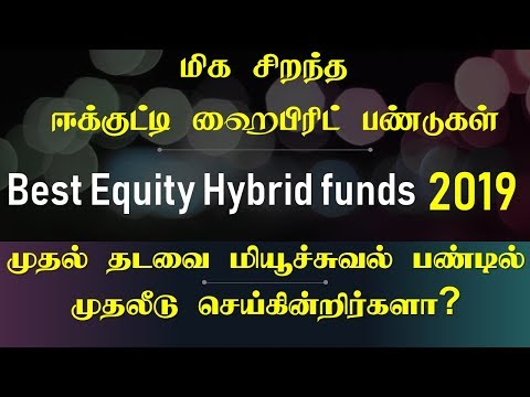 Best Mutual funds for Sip in 2019 | Top 5 Equity hybrid funds 2019 | mutual funds in Tamil
