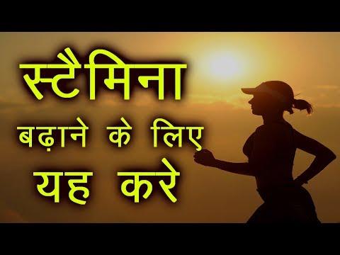 Diets to Boost body Stamina in hindi स्टैमिना बढ़ाने के लिए यह करे