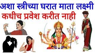 ज्या घरात ह्या 8 स्त्रिया असतात तेथे माता लक्ष्मी कधीही प्रवेश करीत नाही Mata Lakshmi