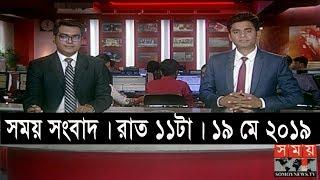 সময় সংবাদ   রাত ১১টা   ১৯ মে ২০১৯   Somoy tv bulletin 11pm   Latest Bangladesh News