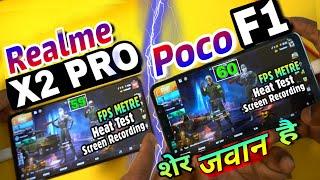 Realme X2 Pro Vs Poco F1 : Pubg Test