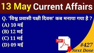 Next Dose #427   13 May 2019 Current Affairs   Daily Current Affairs   Current Affairs In Hindi