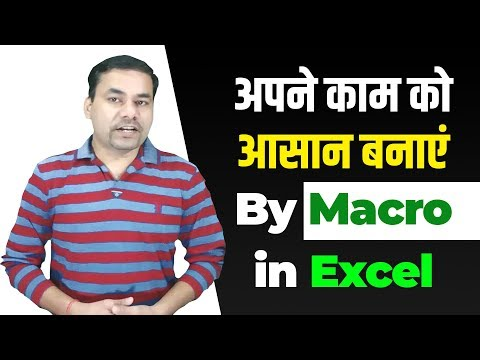 How to make macros in excel 2010 | Best use of Excel Macros | Advance Excel Tutorial | Excel tricks