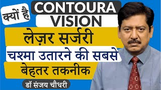Lasik laser eye surgery and latest in laser eye surgery contoura vision   Eye7 Hospitals, Delhi