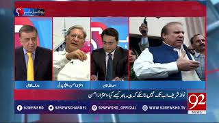 Ho Kya Raha Hai | Arif Nizami | Exclusive Interview With Aitzaz Ahsan | 15 May 2018 | 92NewsHD