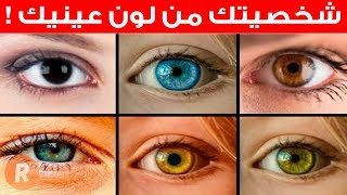 #x202b;إكتشف نوع شخصيتك من لون عينيك#x202c;lrm;