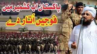 Pakistan Kashmir me apni foj utar de ! ولولہ انگیز کلپ | Muhammad Raza Saqib Mustafai