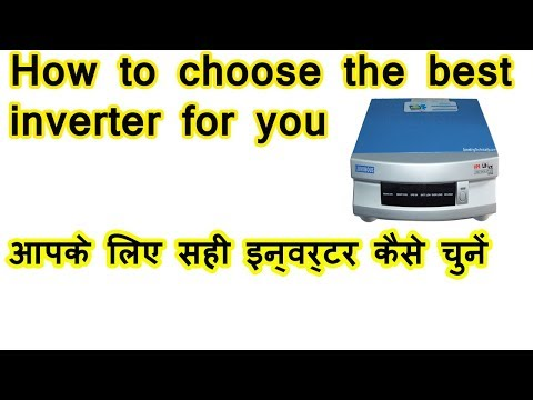 How to choose the right inverter for your home||Inverter buying guide (HIndi-हिंदी)