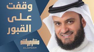 مالي وقفت على قبور - مشاري راشد العفاسي 2005