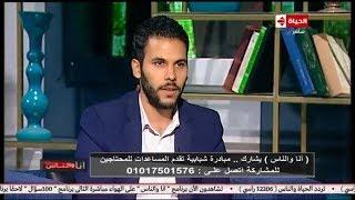 #x202b;أنا والناس مع أميرة بدر | لقاء مع عمرو حبيب مؤسس مبادرة الخير بالشرقية 17-8-2018#x202c;lrm;