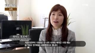 [한국사 탐(探)] - 음식 문화의 중심, 수저 / YTN DMB