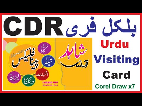 Urdu Visiting Card Template Free Download in Corel Draw x7