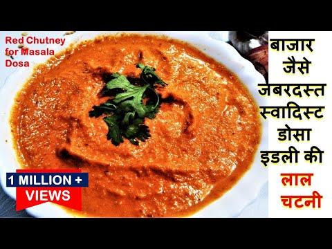 बाजार जैसे डोसा इडली की लाल/रेड चटनी- Red Chutney for Idli Dosa- Red Chutney for Mysore Dosa