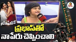 ప్రభాస్ కోసం ఈ చిన్న పాప ఏం మాట్లాడిందో చూడండి..! | Prabhas Fan | Saaho Pre Release Event