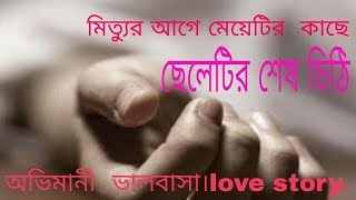 1 minute, 20 seconds) Koster Sms Bangla Video - PlayKindle org