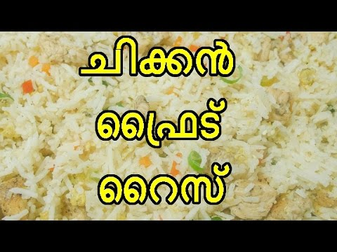 How to make chicken fried rice in malayalam | chicken fried rice recipe kerala style easy way