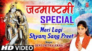 जन्माष्टमी Special भजन I Meri Lagi Shyam Sang Preet I DEVI CHITRALEKHA I Full HD Video Song
