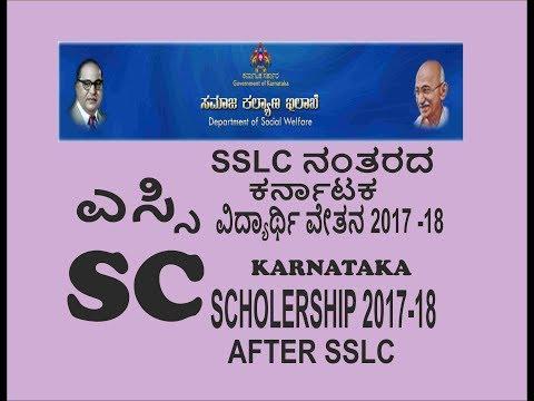 ಕರ್ನಾಟಕ ಎಸ್ಸಿ ವಿದ್ಯಾರ್ಥಿ ವೇತನ 2017 -18 KARNATAKA SC SCHOLERSHIP  2017-18