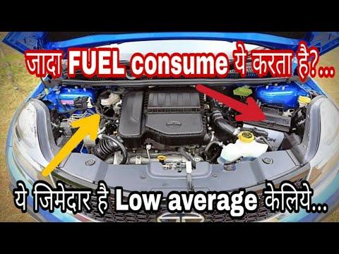 Car में कौन ज्यादा FUEL consume करता है।car क्यों जादा FUEL consume करती है।