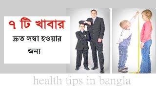 দ্রুত লম্বা হওয়ার জন্য ৭ টি খাবার ! bangla health tips 2017