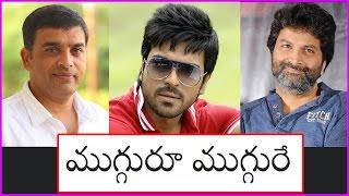 ముగ్గురూ ముగ్గురే || Ultimate Combination For Ramcharan Next Movie - Trivikram