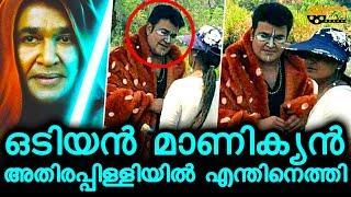 Odiyan Manikyan's Intro Song in Athirapally Waterfalls   Mohanlal, Sreekumar Menon, Manju Warrier