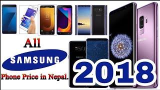SAMSUNG Smartphone Price in Nepal 2018 स्यामसुङका सबै स्मार्टफोनहरुको नेपाली मुल्य....