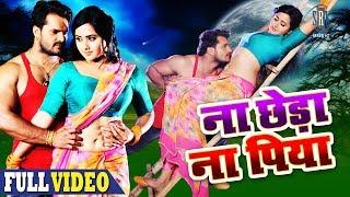 Na Chheda Na Piya   Movie Full Song   Khesarilal Yadav, Kajal Raghwani   Main Sehra Bandh Ke Aaunga