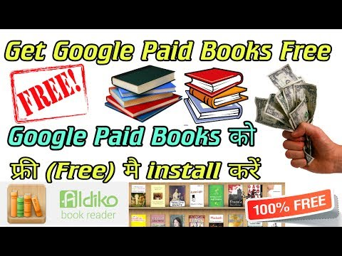 Two Ways To Get Paid Google Books Free ( Hindi )